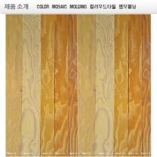 노랑색  컬러 엠보합판  BRUSH COLOR  BOARD