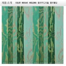 그린색  컬러 엠보합판  BRUSH COLOR  BOARD