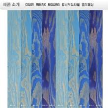 블루색  컬러 엠보합판  BRUSH  COLOR  BOARD