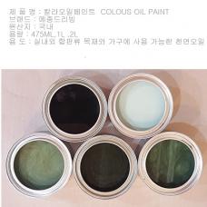940ml  COLOUS OIL PAINT -- 칼라 오일스테인