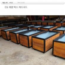 플랜트 박스,EGI-00511