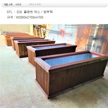 화분 박스  / EGI 방부목